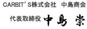 CARBIT'S 株式会社中島商会 代表取締役 中島 崇