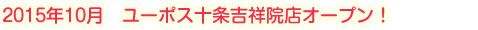 2015年10月 ユーポス十条吉祥院店オープン!
