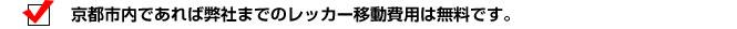 京都市内であれば弊社までのレッカー移動費用は無料です。