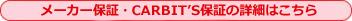 メーカー保証・BIT'S保証の詳細はこちら