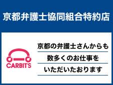 京都弁護士協同組合特約店