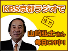 山崎弘士さんラジオバナー